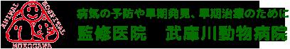 病気の予防や早期発見、早期治療のために 監修医院 武庫川動物病院